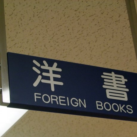 Top 5 English Bookstores in Tokyo [2014 Edition]