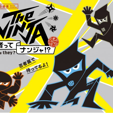 "A Special Exhibition ""The NINJA - Who Were They?"""